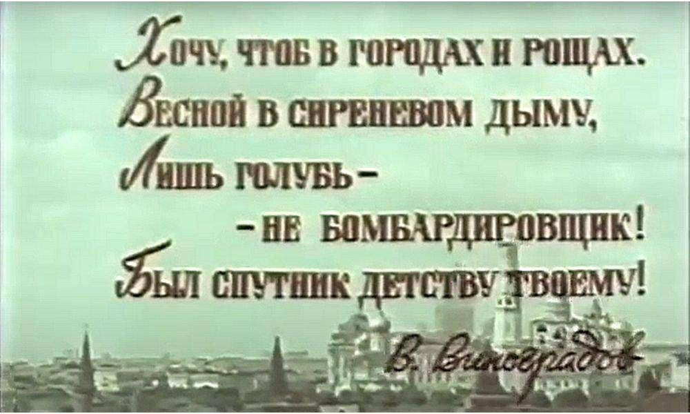Фильм Верные сердца 1959