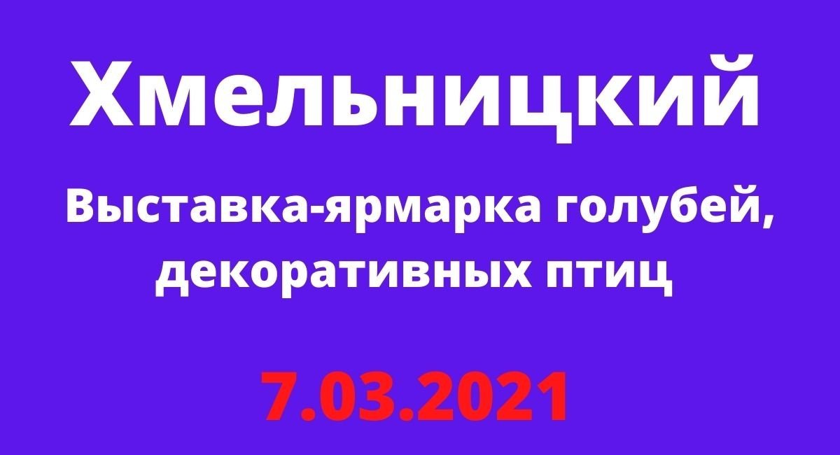 Выставка-ярмарка голубей, декоративных птиц Хмельницкий 7.03.2021
