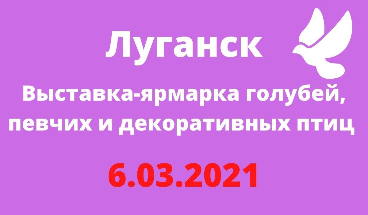 Выставка-ярмарка голубей, певчих и декоративных птиц 6.03.2021 Луганск
