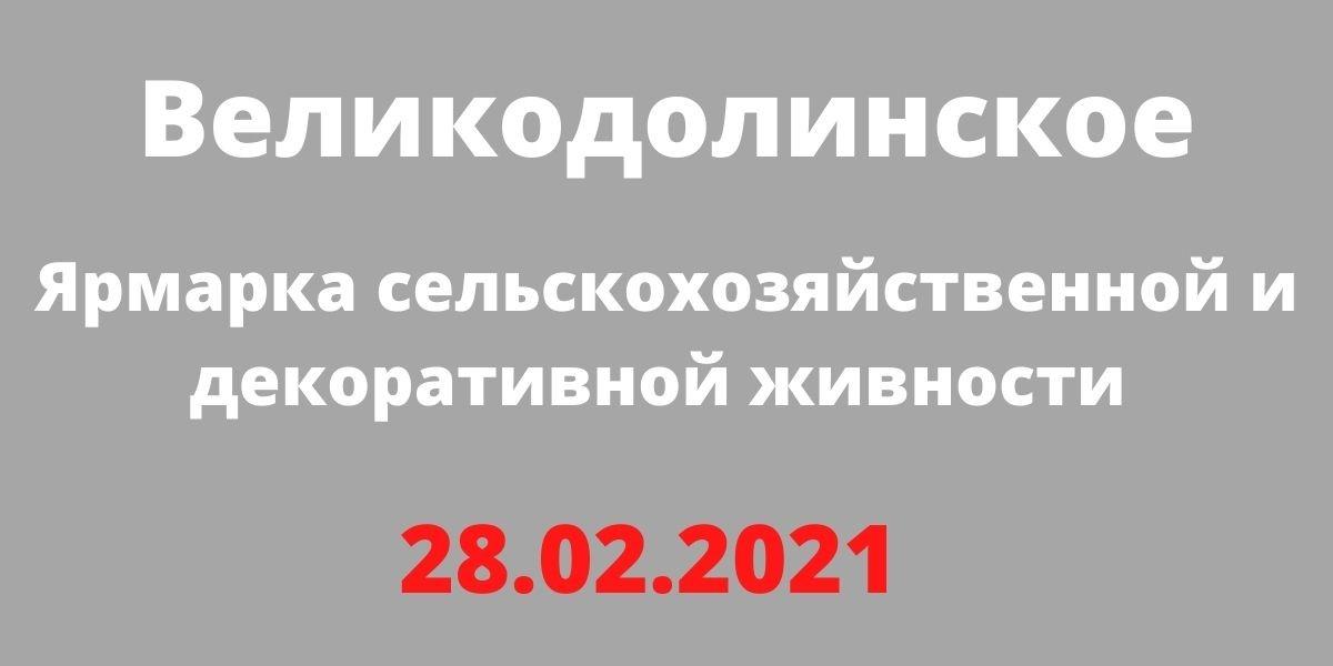 Ярмарка сельскохозяйственной и декоративной живности Великодолинское 28.02.2021