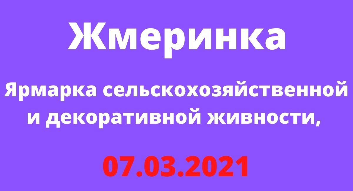 Ярмарка сельскохозяйственной и декоративной живности, Жмеринка 07.03.2021