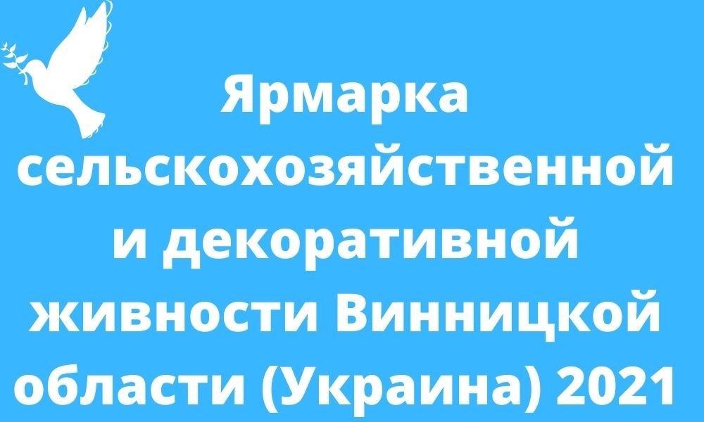 Ярмарка Винницкой области (Украина) 2021