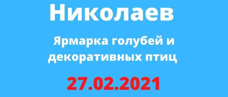 27.02.2021 Николаев