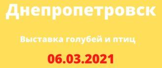 Выставка голубей и птиц Днепропетровск 06.03.2021