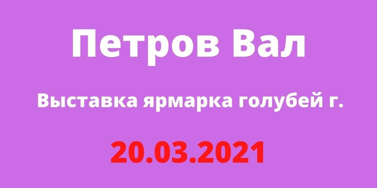 Выставка ярмарка голубей г. Петров Вал 20.03.2021