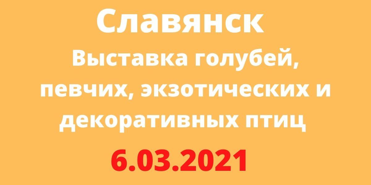 Выставка голубей, певчих, экзотических и декоративных птиц 6.03.2021 Славянск