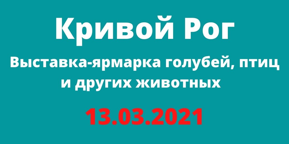 Выставка-ярмарка голубей 13.03.2021 Кривой Рог