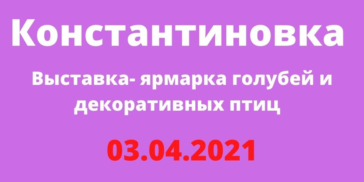 Выставка - ярмарка голубей и декоративных птиц 03.04.2021 Константиновка