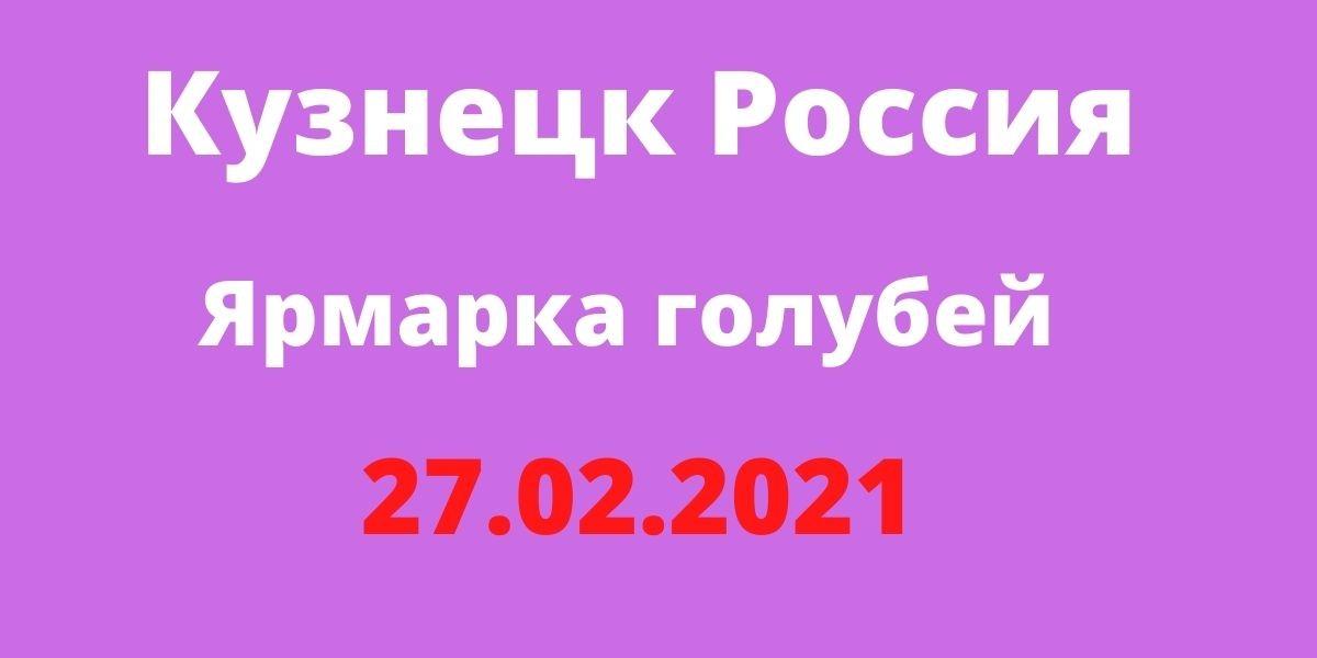 Ярмарка голубей Кузнецк Россия 27.02.2021