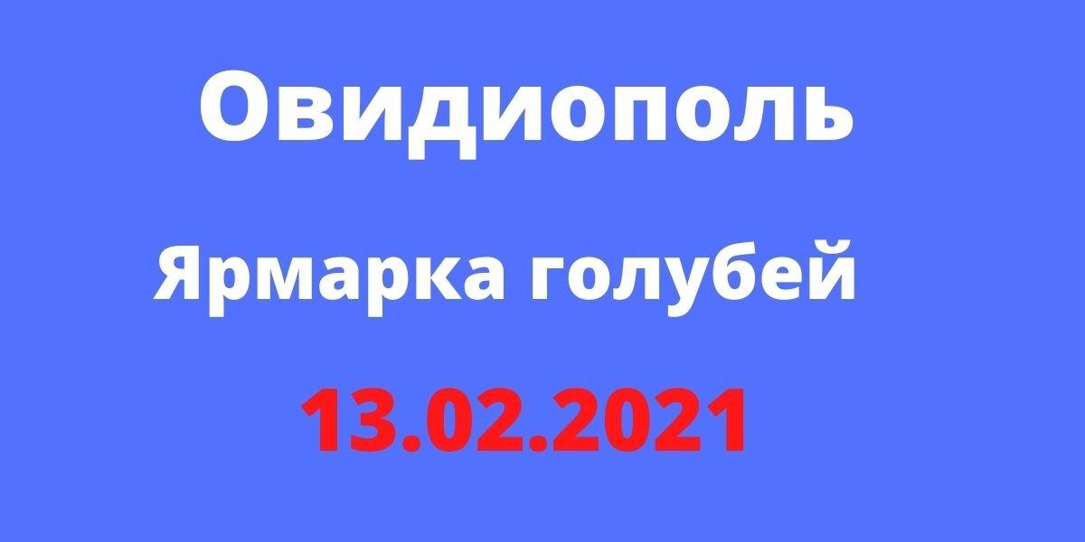Ярмарка голубей Овидиополь 13.02.2021