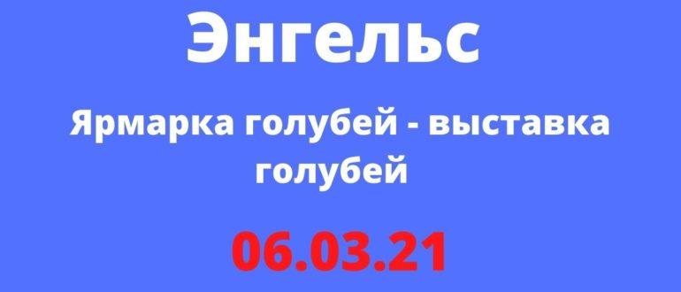 Ярмарка голубей - выставка голубей Энгельс 06.03.21