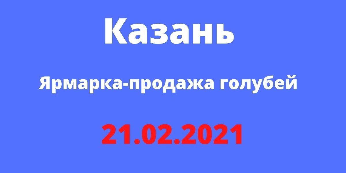 Ярмарка-продажа голубей Казань 21.02.2021