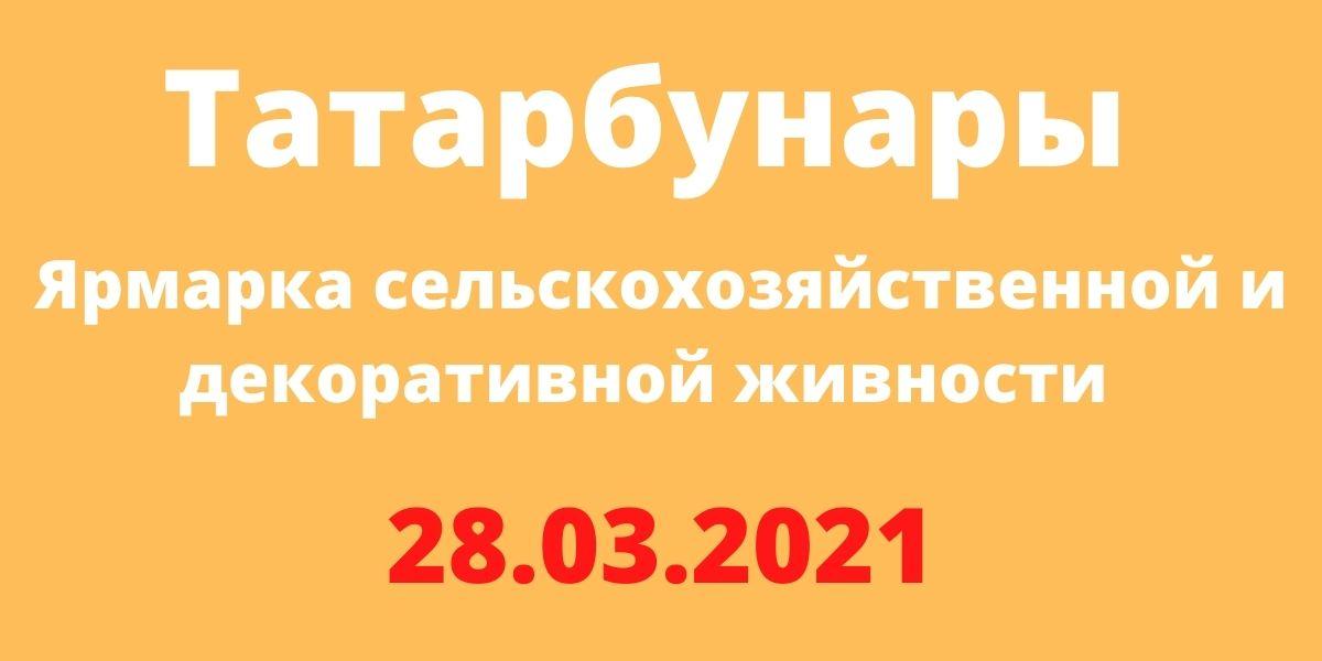 Ярмарка сельскохозяйственной и декоративной живности 28.03.2021 Татарбунары