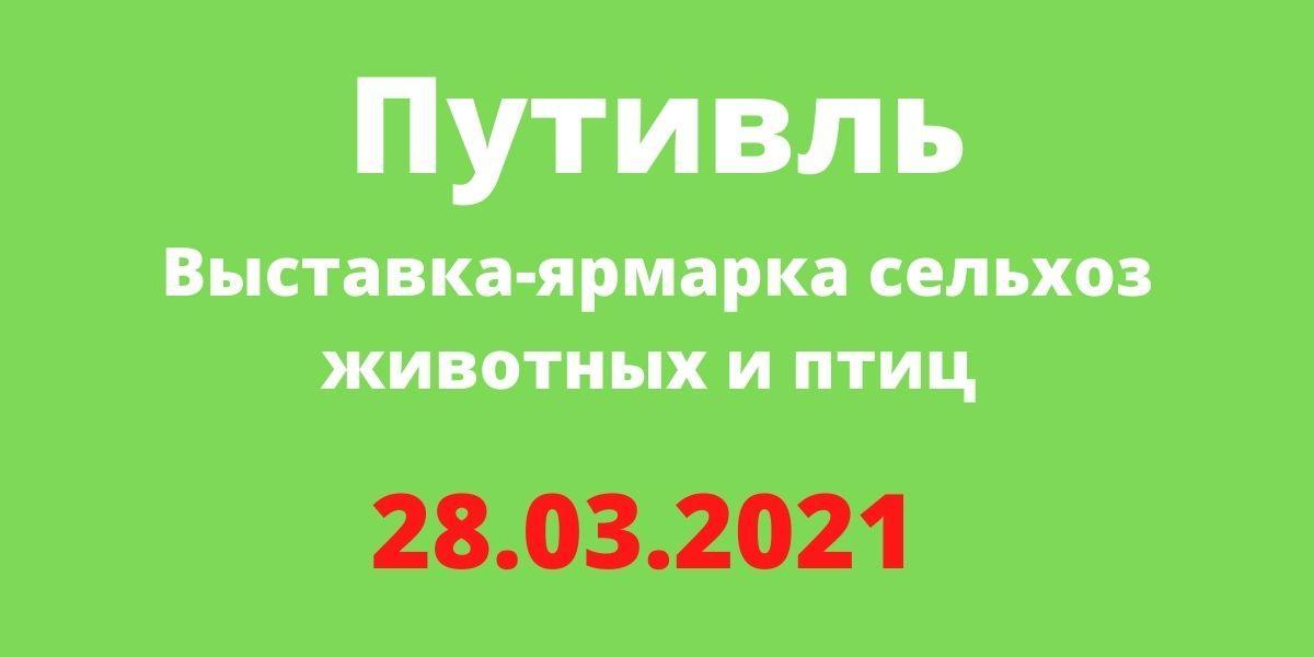 28.03.2021 Путивль