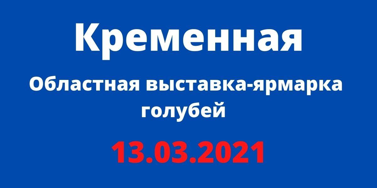 Областная выставка-ярмарка голубей Кременная13.03.2021
