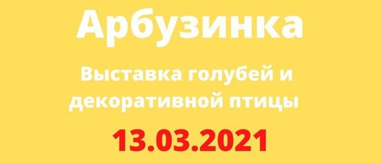 Выставка голубей и декоративной птицы Арбузинка 13.03.2021