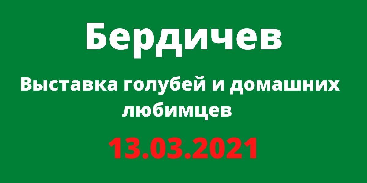 Выставка голубей и домашних любимцев Бердичев 13.03.2021