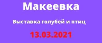 Выставка голубей и птиц Макеевка 13.03.2021
