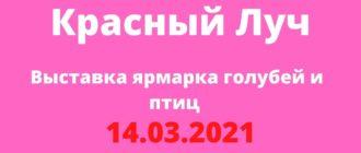 Выставка ярмарка голубей и птиц 14.03.2021 Красный Луч