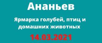 Ярмарка голубей, птиц и домашних животных 14.03.2021 Ананьев