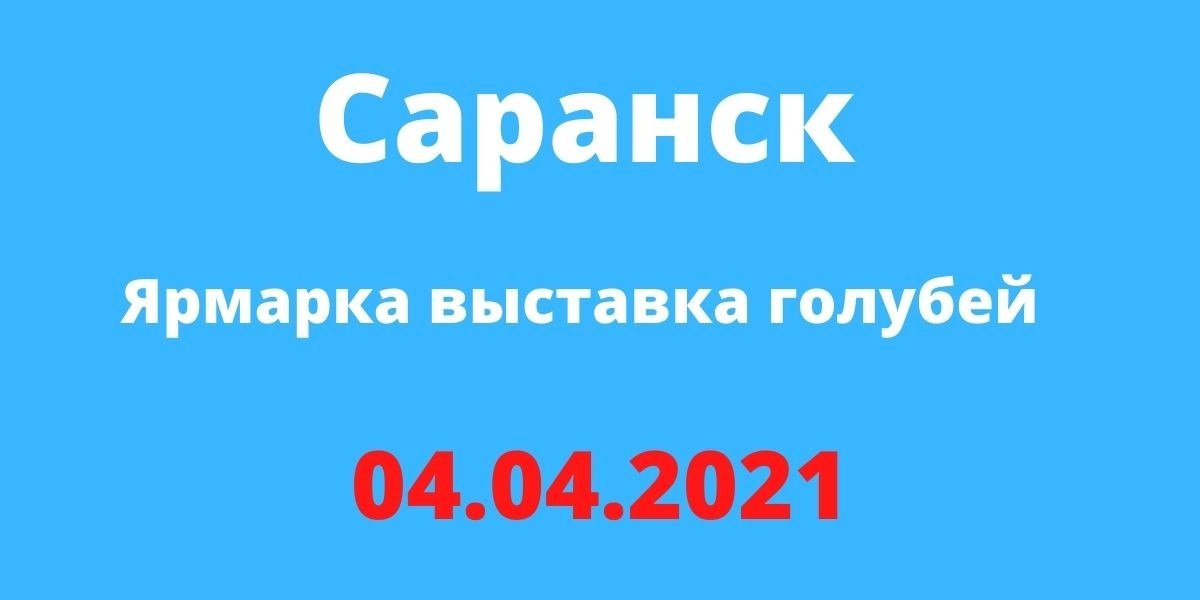 Ярмарка выставка голубей город Саранск 04.04.2021